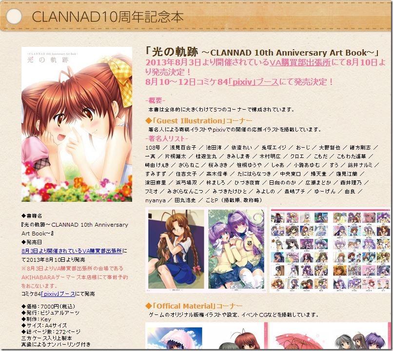 2013-08-04 21_49_47-CLANNAD 10th Anniversary 特設サイト|Key Official HomePage
