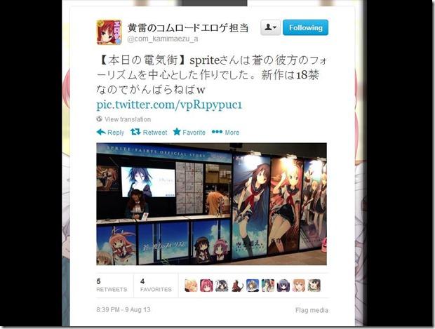 2013-08-09 21_48_49-Twitter _ com_kamimaezu_a_ 【本日の電気街】spriteさんは蒼の彼方のフォーリズムを中 ...